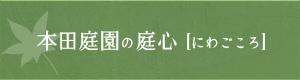 本田庭園の庭心[にわごころ]