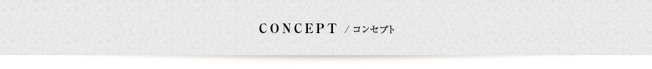 Concept / コンセプト