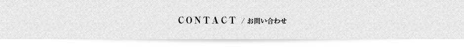 Contact / お問い合わせ