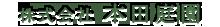 株式会社本田庭園