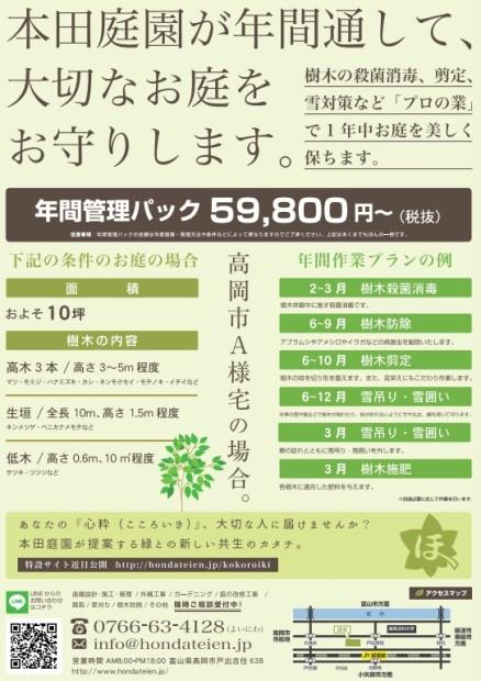2016-05-19 DMデザイン